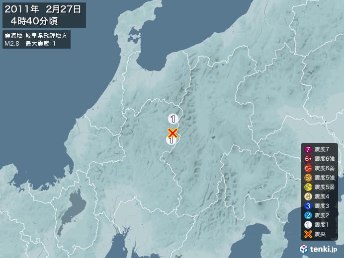 地震情報(2011年02月27日04時40分発生)