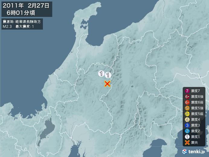 地震情報(2011年02月27日06時01分発生)