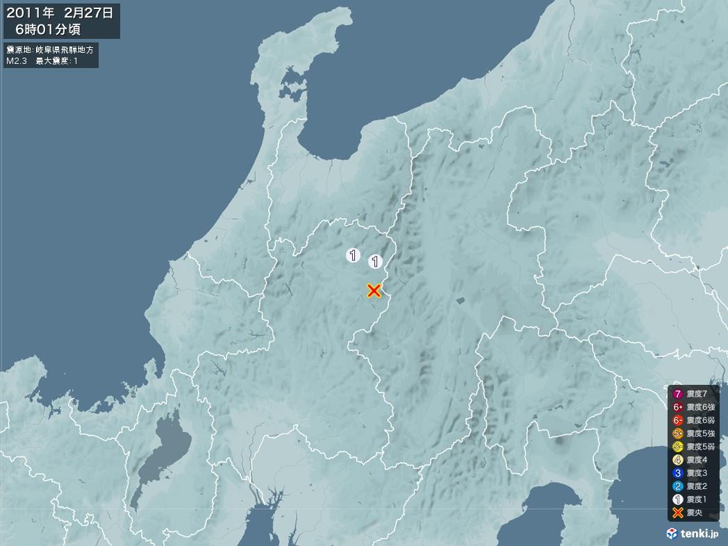 地震情報 2011年02月27日 06時01分頃発生 最大震度:1 震源地:岐阜県飛騨地方(拡大画像)