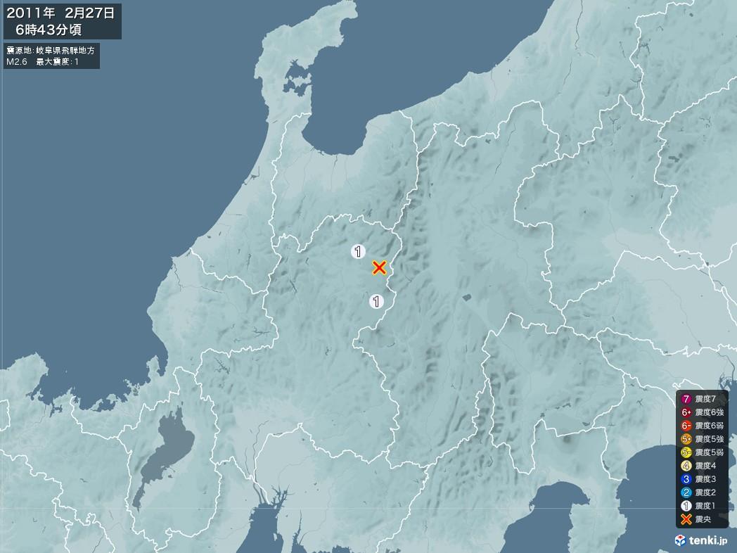 地震情報 2011年02月27日 06時43分頃発生 最大震度:1 震源地:岐阜県飛騨地方(拡大画像)