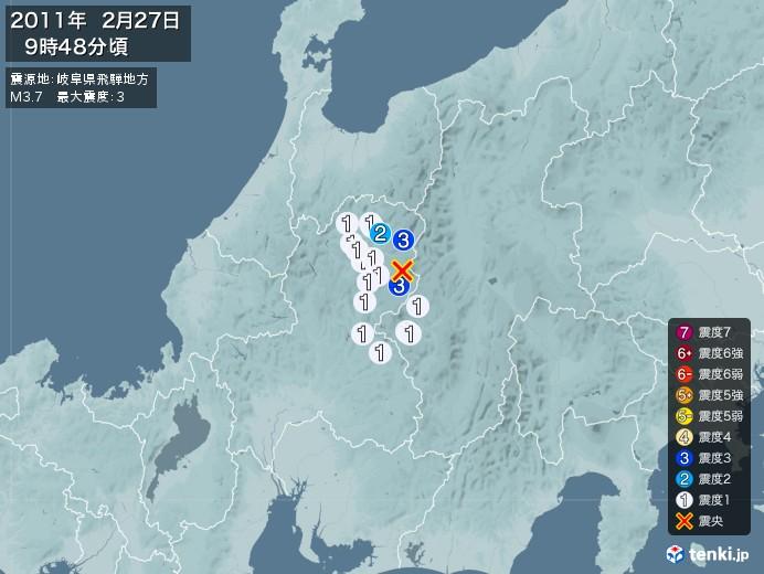地震情報(2011年02月27日09時48分発生)