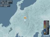 2011年02月27日13時19分頃発生した地震