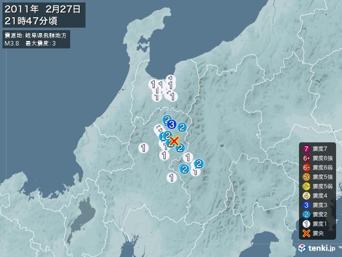 地震情報(2011年02月27日21時47分発生)