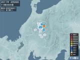 2011年02月28日11時33分頃発生した地震