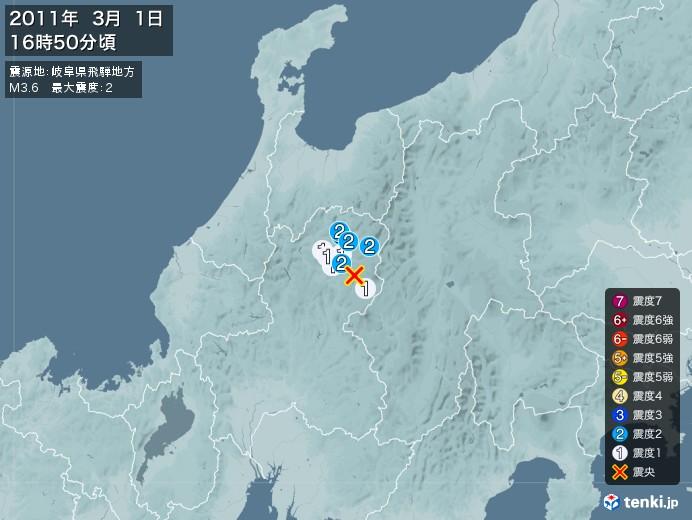 地震情報(2011年03月01日16時50分発生)