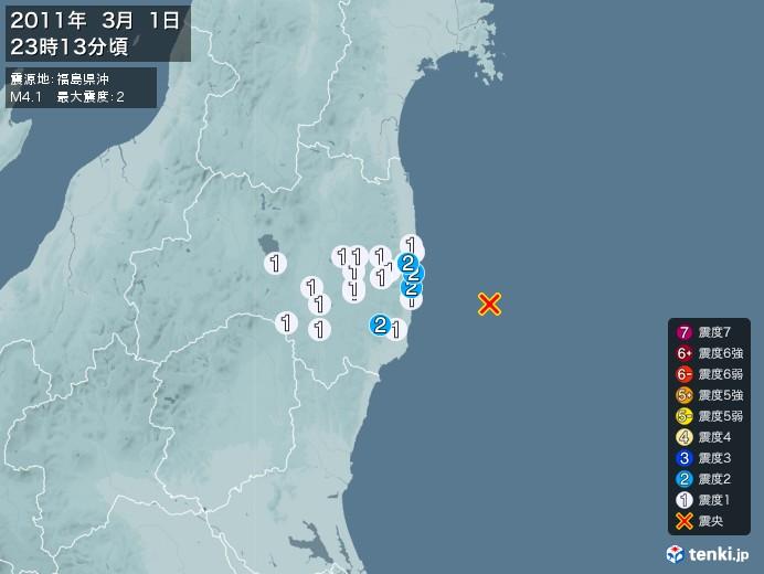 地震情報(2011年03月01日23時13分発生)