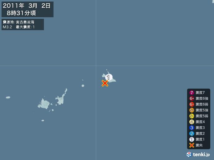 地震情報(2011年03月02日08時31分発生)