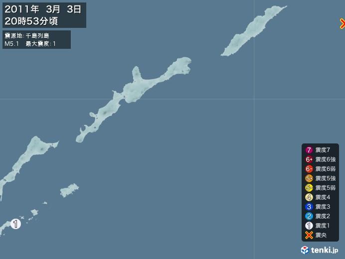 地震情報(2011年03月03日20時53分発生)
