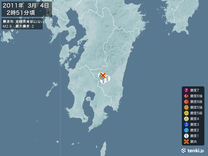 地震情報(2011年03月04日02時51分発生)