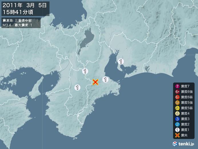 地震情報(2011年03月05日15時41分発生)
