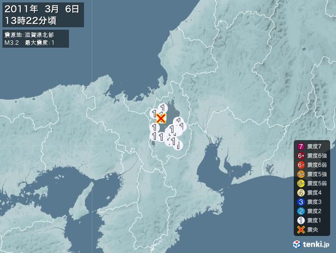 地震情報(2011年03月06日13時22分発生)