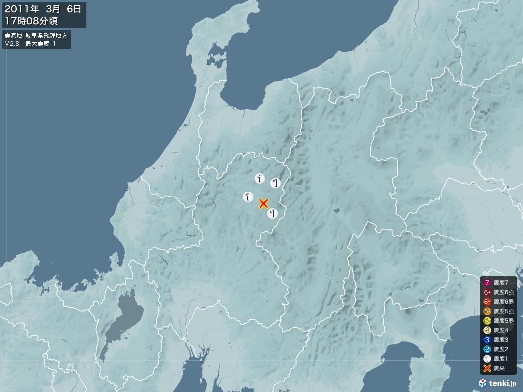 地震情報 2011年03月06日 17時08分頃発生 最大震度:1 震源地:岐阜県飛騨地方(拡大画像)