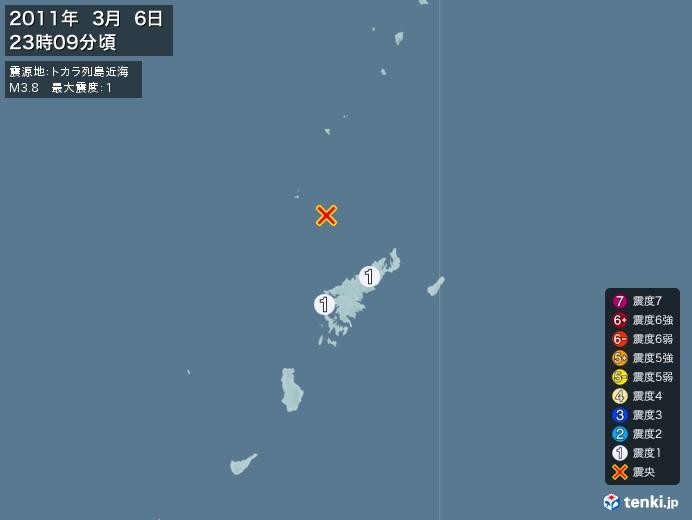 地震情報(2011年03月06日23時09分発生)