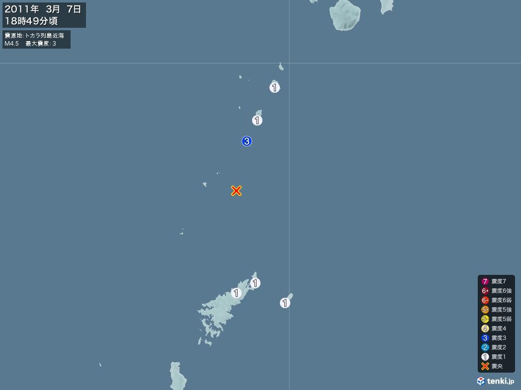 地震情報 2011年03月07日 18時49分頃発生 最大震度:3 震源地:トカラ列島近海(拡大画像)