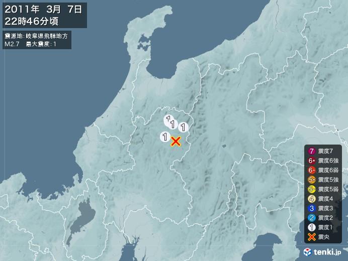 地震情報(2011年03月07日22時46分発生)