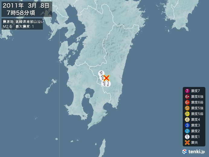 地震情報(2011年03月08日07時58分発生)