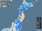2011年03月09日11時45分頃発生した地震