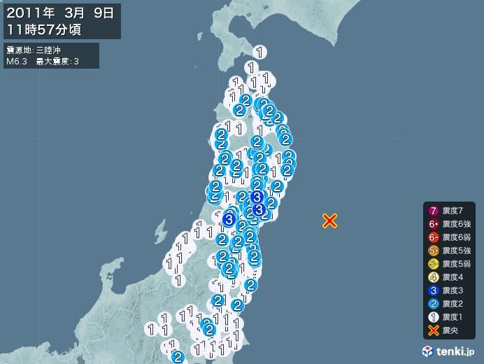 地震情報(2011年03月09日11時57分発生)
