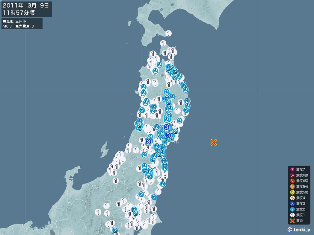 地震情報 2011年03月09日 11時57分頃発生 最大震度:3 震源地:三陸沖(拡大画像)