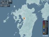 2011年03月09日13時03分頃発生した地震