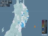2011年03月09日13時46分頃発生した地震