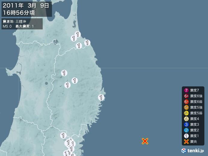 地震情報(2011年03月09日16時56分発生)
