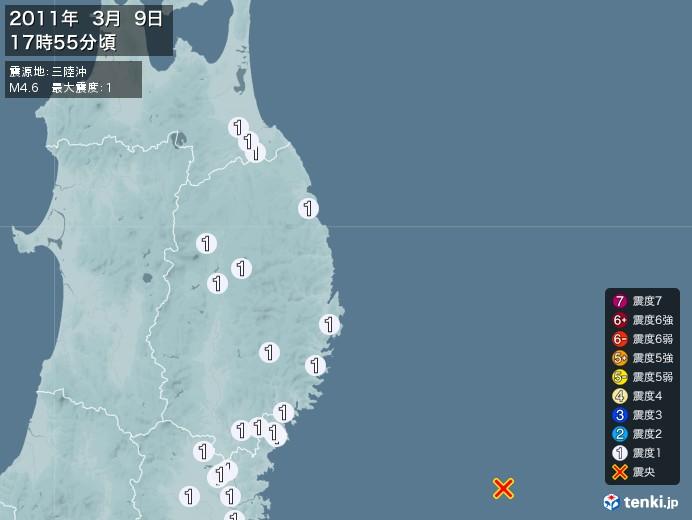 地震情報(2011年03月09日17時55分発生)