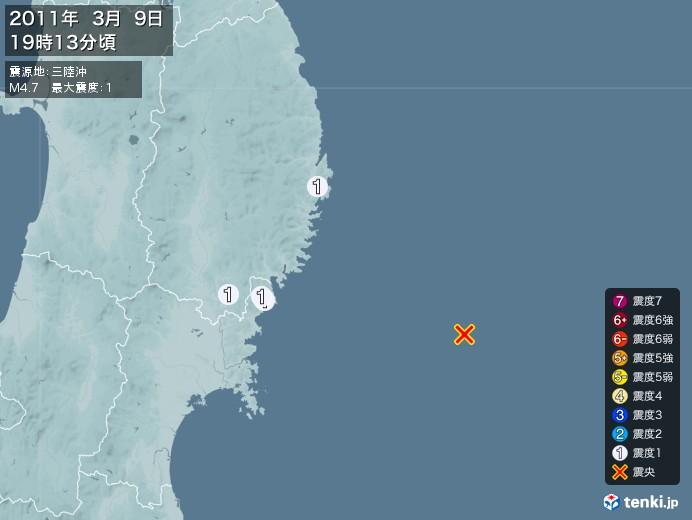 地震情報(2011年03月09日19時13分発生)