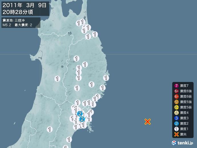 地震情報(2011年03月09日20時28分発生)