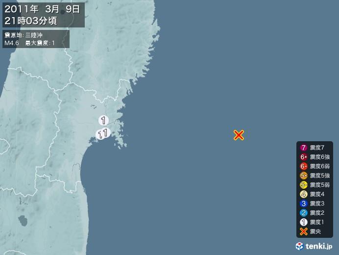 地震情報(2011年03月09日21時03分発生)