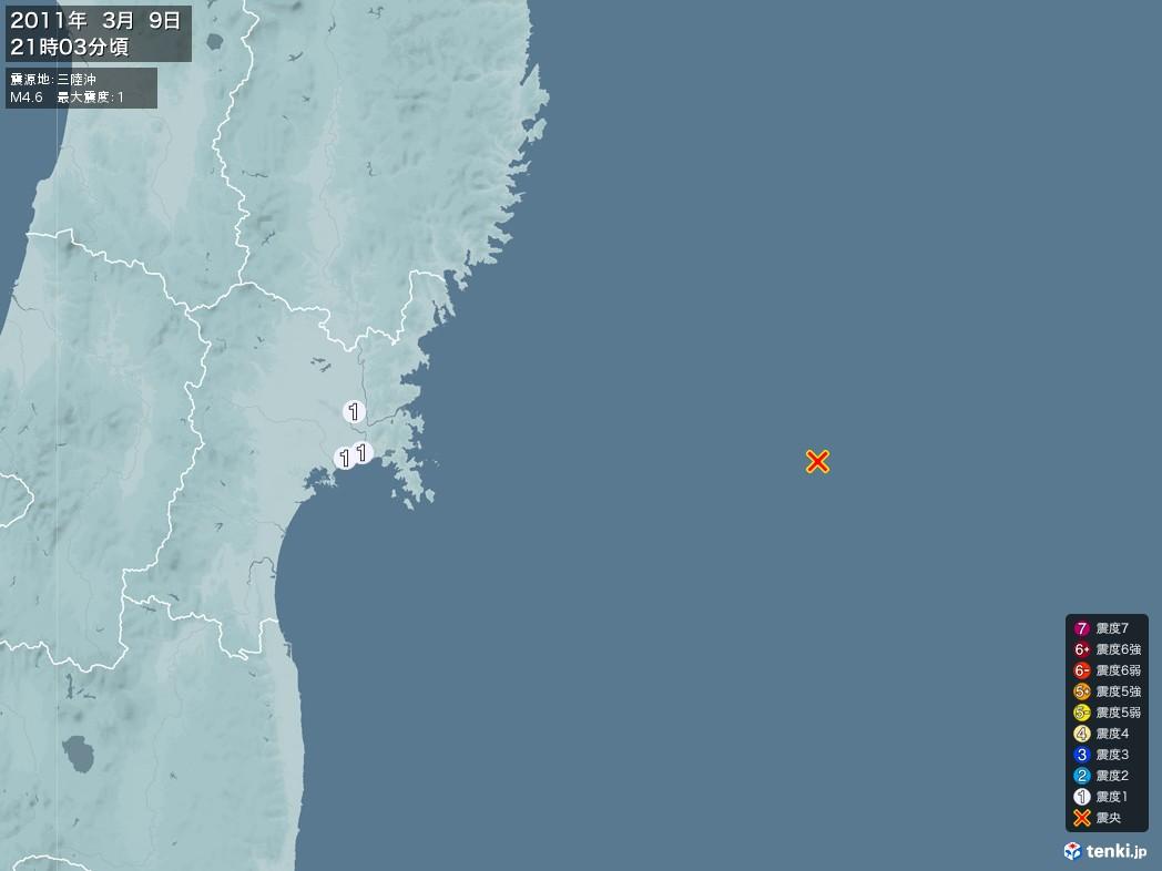 地震情報 2011年03月09日 21時03分頃発生 最大震度:1 震源地:三陸沖(拡大画像)