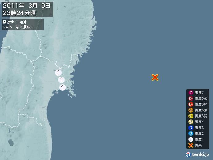 地震情報(2011年03月09日23時24分発生)