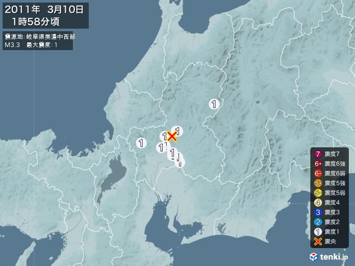 地震情報(2011年03月10日01時58分発生)