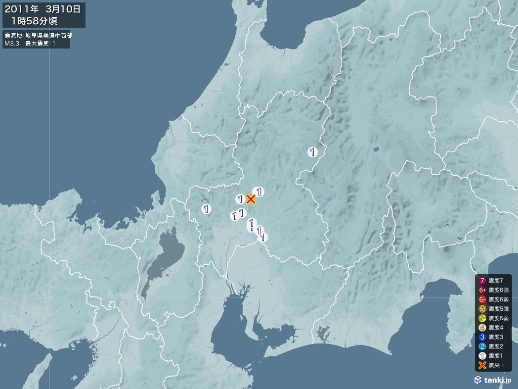 地震情報 2011年03月10日 01時58分頃発生 最大震度:1 震源地:岐阜県美濃中西部(拡大画像)