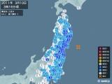 2011年03月10日03時16分頃発生した地震