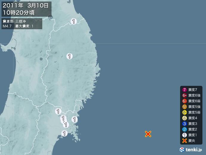地震情報(2011年03月10日10時20分発生)
