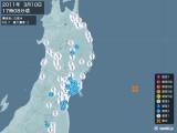 2011年03月10日17時08分頃発生した地震