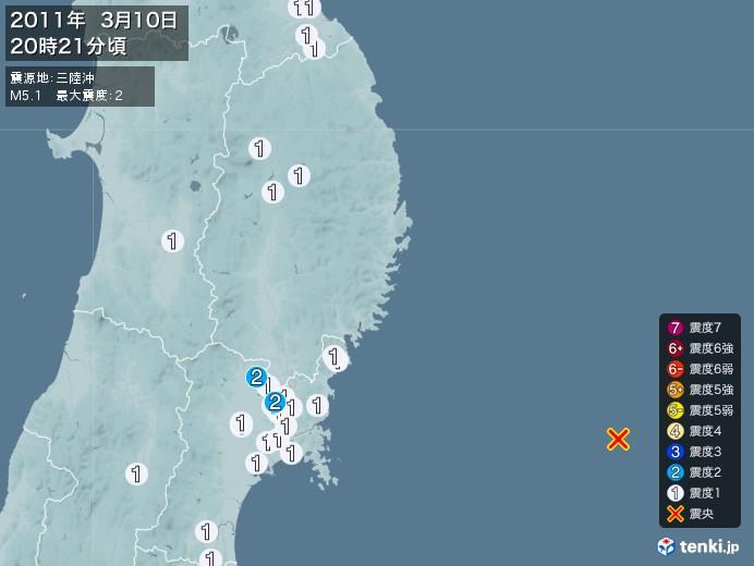 地震情報(2011年03月10日20時21分発生)