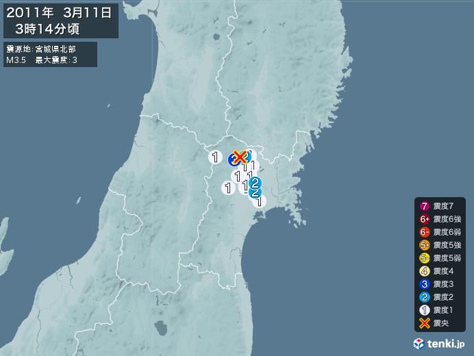 地震情報(2011年03月11日03時14分発生)