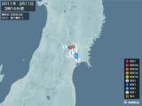 2011年03月11日03時14分頃発生した地震