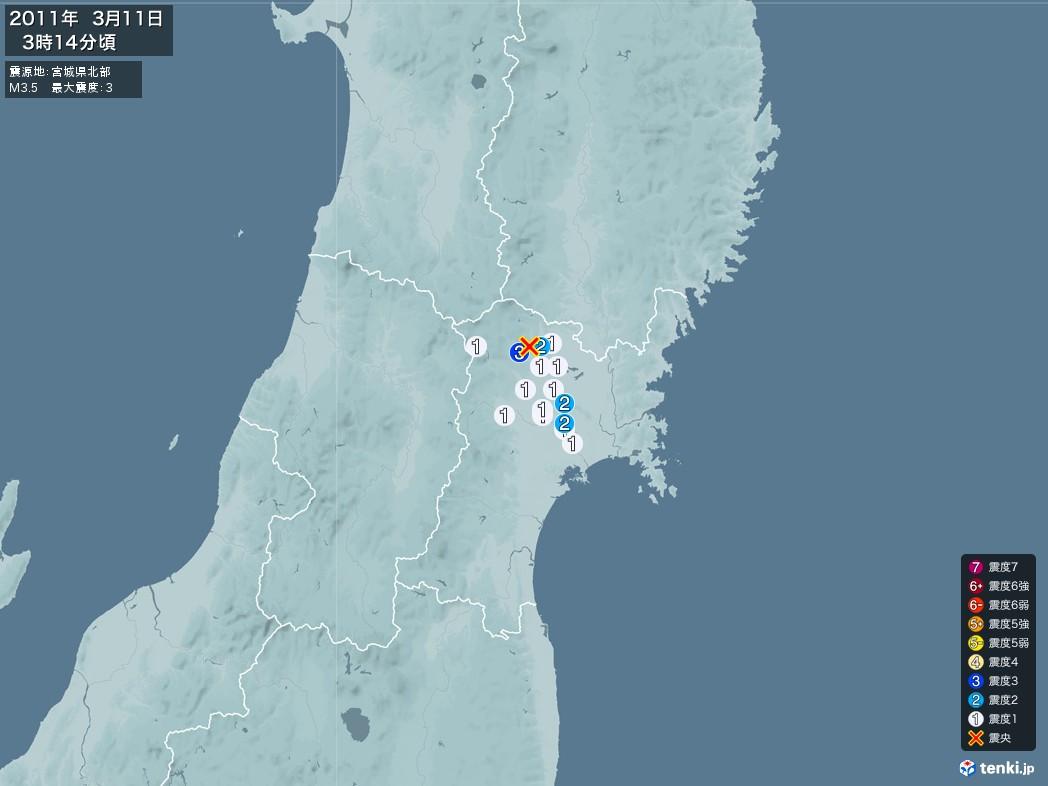 地震情報 2011年03月11日 03時14分頃発生 最大震度:3 震源地:宮城県北部(拡大画像)