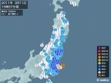 2011年03月11日15時57分頃発生した地震