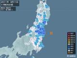2011年03月11日17時05分頃発生した地震
