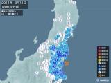 2011年03月11日18時04分頃発生した地震