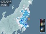2011年03月11日18時19分頃発生した地震