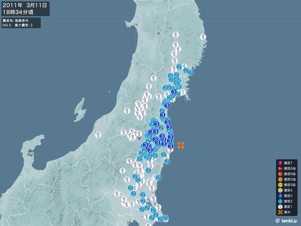 地震情報 2011年03月11日 18時34分頃発生 最大震度:3 震源地:福島県沖(拡大画像)