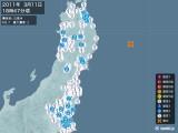 2011年03月11日18時47分頃発生した地震