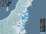 2011年03月11日18時57分頃発生した地震