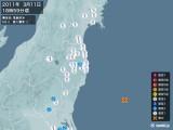 2011年03月11日18時59分頃発生した地震