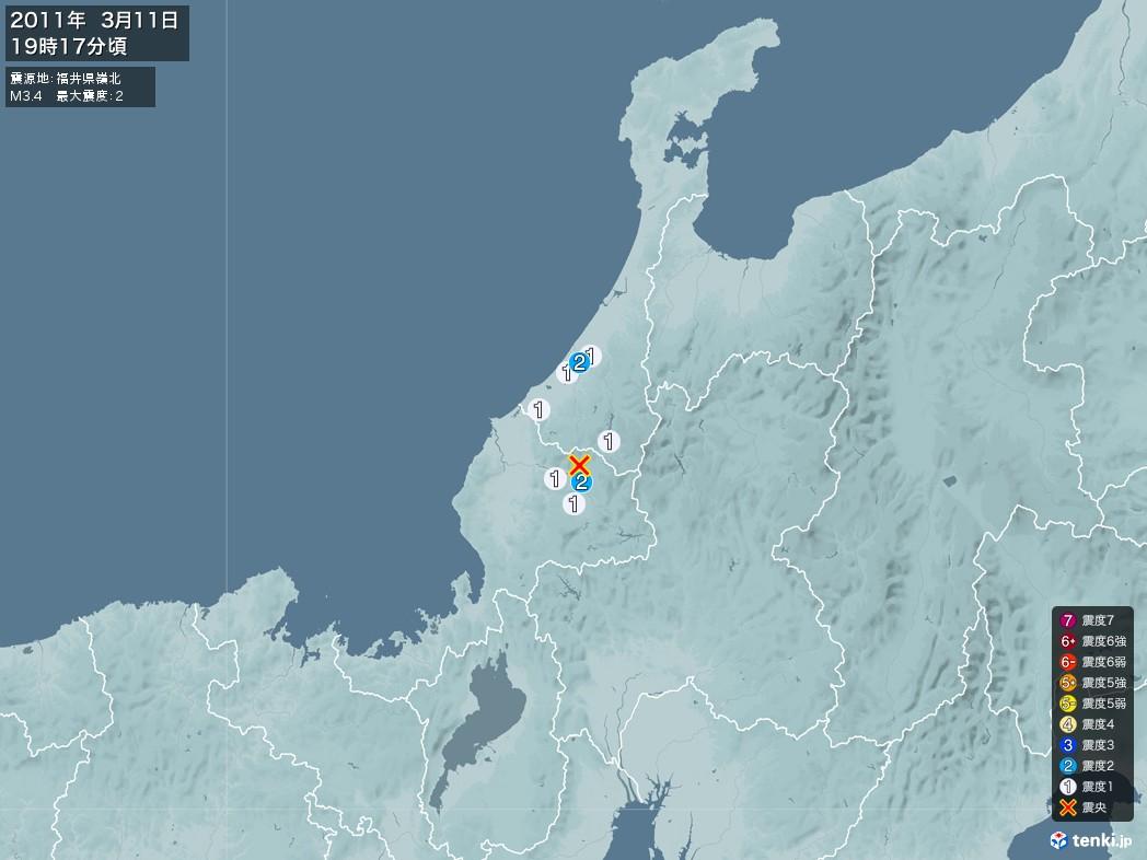 地震情報 2011年03月11日 19時17分頃発生 最大震度:2 震源地:福井県嶺北(拡大画像)